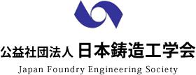 公益社団法人日本鋳造工学会