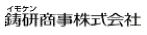 鋳 研 商 事 株 式 会 社