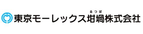 東京モーレックス坩堝株式会社