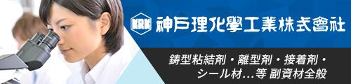 神戸理化学工業株式会社.