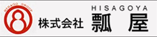 株式会社 瓢屋(ひさごや)