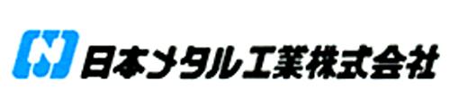 日本メタル工業株式会社
