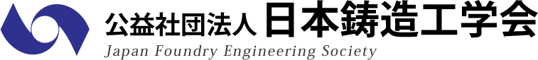 公益社団法人 日本鋳造工学会