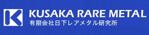㈲日下レアメタル研究所